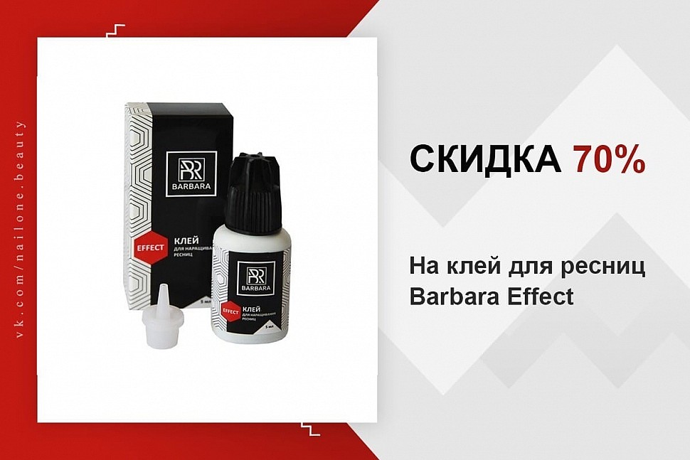 Клей для ресниц Barbara Effect со скидкой 75%